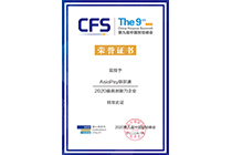AsiaPay named as one of the Most Innovative Companies 2020 by the 9th China Finance Summit.