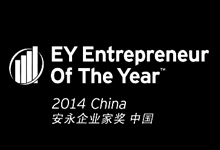 Mr. Joseph Chan receives - EY Entrepreneur Of The Year China 2014 Award