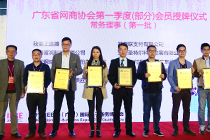 AsiaPay was pleased to be a member of Guangdong e-Business Association (GDEBA) and attended the grand certification ceremony.