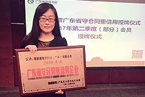 AsiaPay won the title of 'The Creditable Enterprise in GuangDong'.