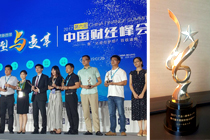 Award winning of '2017 Influential Fintech Brands' and '2017 (Industry) Influential People' in China.