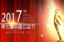 AsiaPay has been awarded Charity Practice of the Yearat the 7th China Charity Festival in Beijing, China.