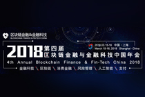 AsiaPay attended the 4th Annual Block Chain Finance & Fin-tech China 2018 in Shanghai, China.