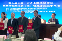 AsiaPay attended the 2018 Finance Law Academic Research Seminar of the provinces of Guangdong and Hainan in Guangzhou, China.