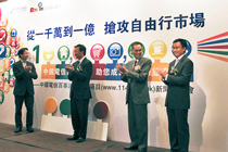 China Telecom Best In Portal Press Conference